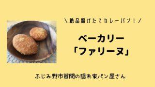 ふじみ野市苗間パン「ファミーヌ」
