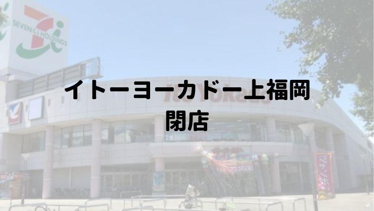 イトーヨーカドー上福岡閉店