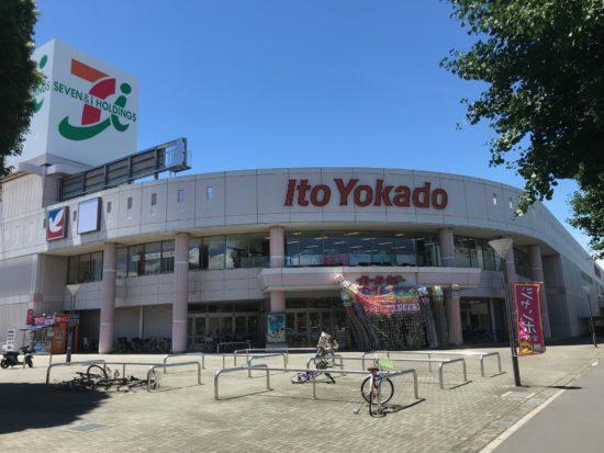 イトーヨーカドー上福岡東店