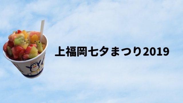 ふじみ野市上福岡七夕まつり2019 レポート