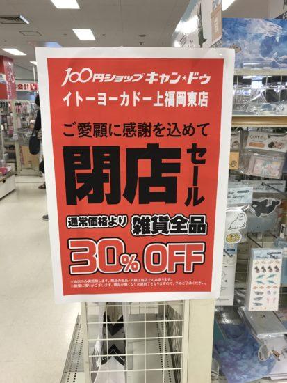 イトーヨーカドー上福岡100均
